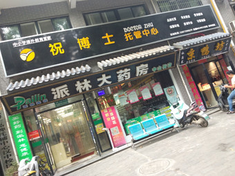 祝博士托管中心(汉中校区)