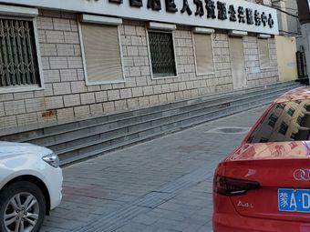 内蒙古自治区人力资源公共服务中心