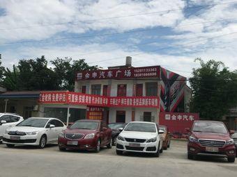 金申汽车广场