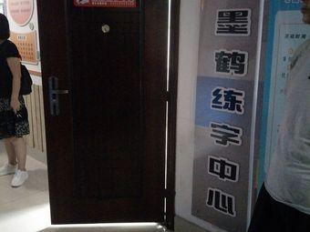墨鹤练字中心