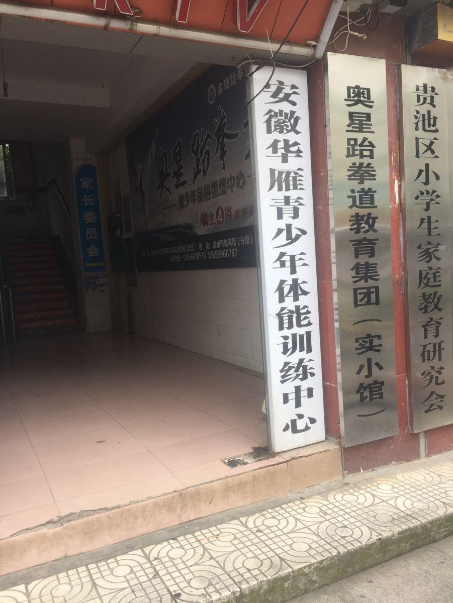 安徽华雁青少年体能训练中心
