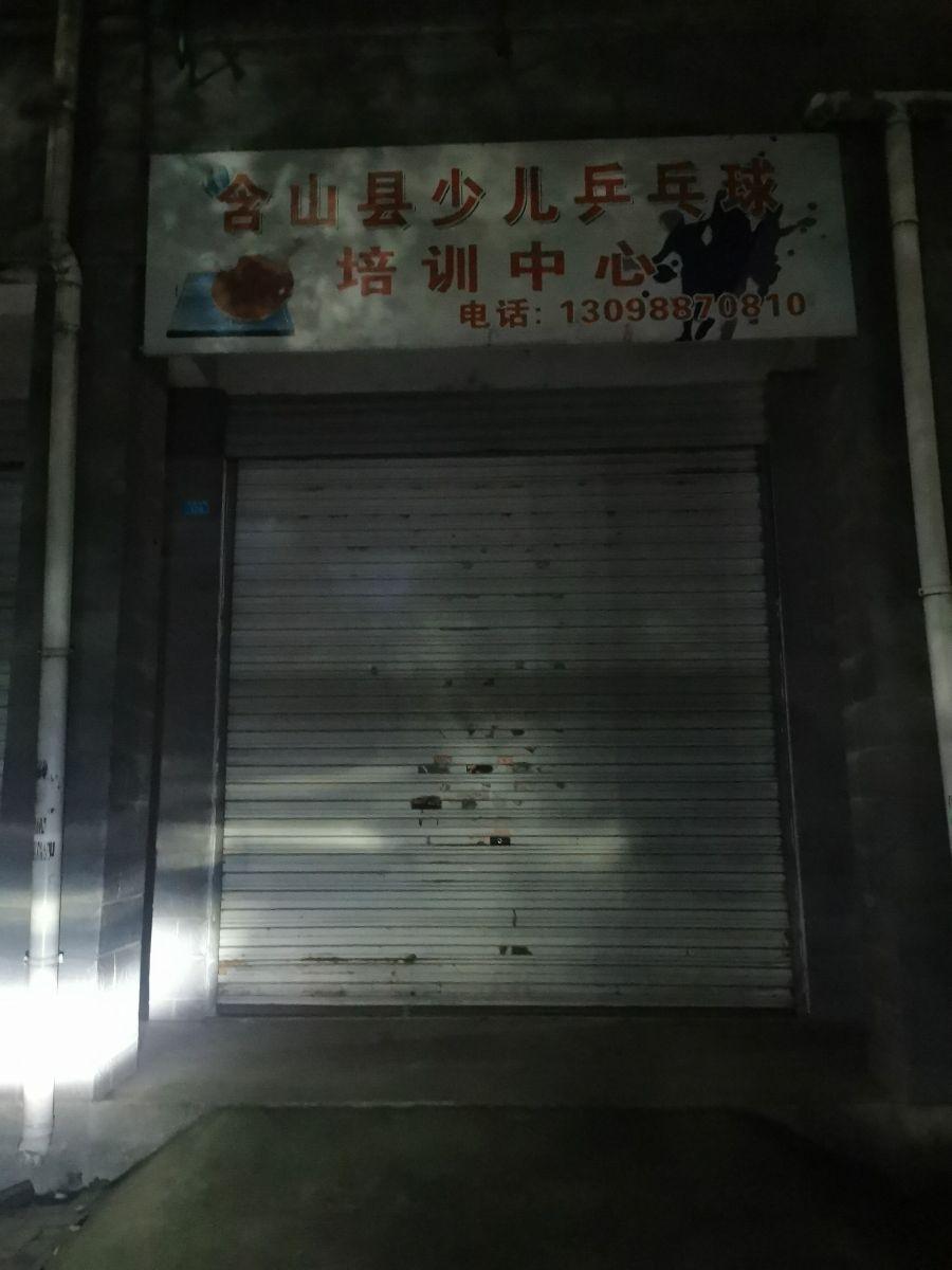 含山县少儿乒乓球培训中心