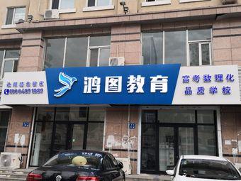 鸿图教育(让胡路北校区)