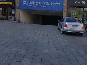 坤泰园-车库