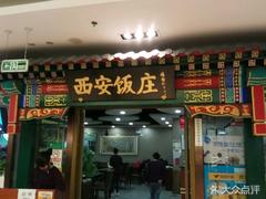 老西安饭庄的图片