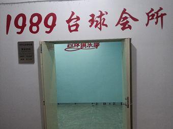 1989台球会所