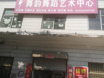 舞韵舞蹈艺术中心