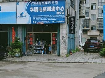 华顺电脑调漆中心(德安店)