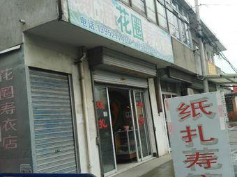 嘶浦花圈寿衣店