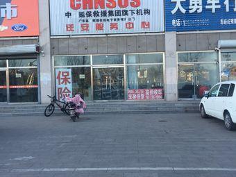 中国延保救援集团旗下机构(延安店)