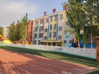 巴学园幼儿园