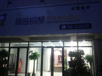 简音钢琴艺术培训中心