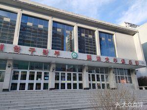 延边大学俱乐部
