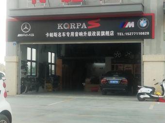 卡帕斯名车专用音响升级改装旗舰店