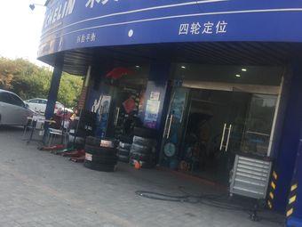 米其林轮胎(江阴店)