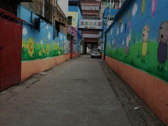 龙泉幼儿园
