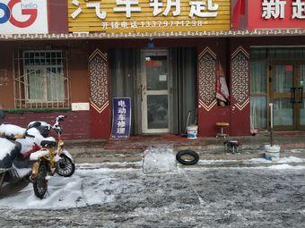 小杨精修电动车摩托车