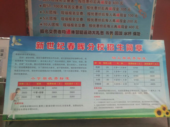 北京红黄蓝幼儿园-新世纪学校(春晖分校)