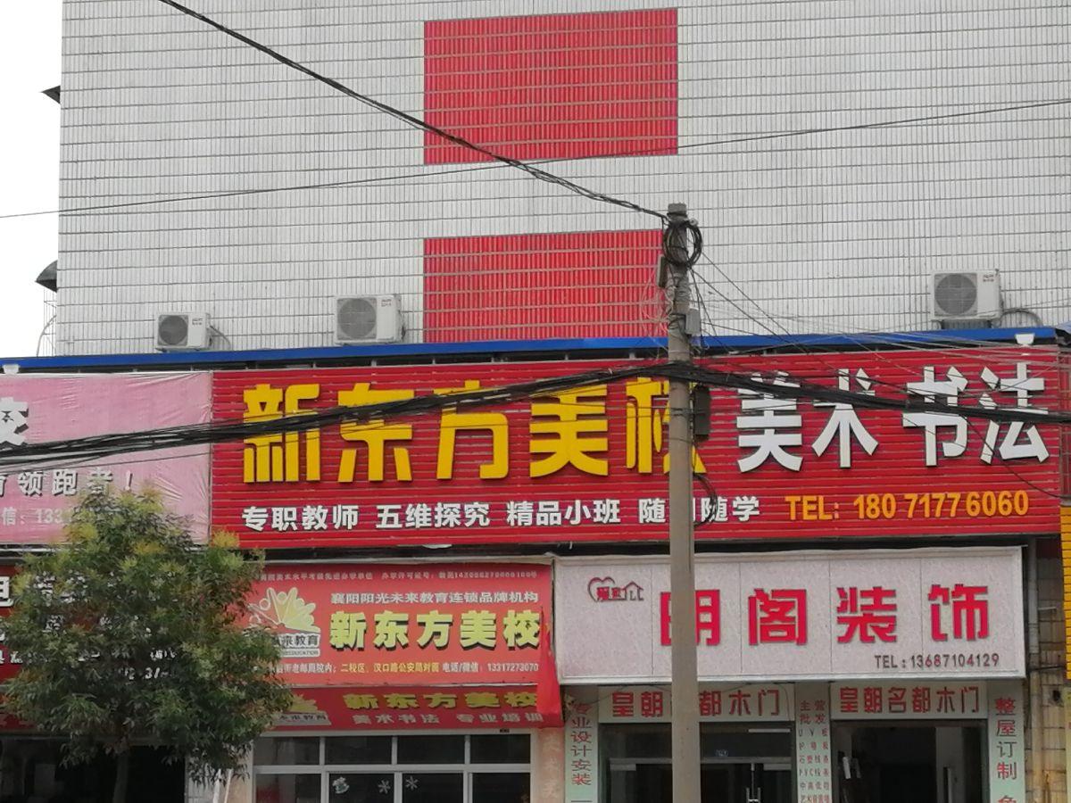 老河口新东方(美校汉口路校区)