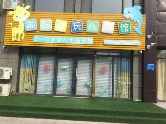 国际慧玩儿童馆