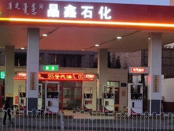 晶鑫石化加油站