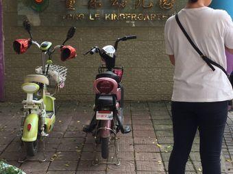 童乐幼儿园(行政街)