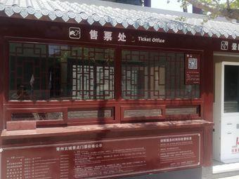青州古城景区观光车售票处