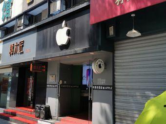 爱派连锁苹果店