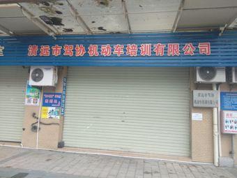 清远市驾协机动车培训有限公司(报名处)