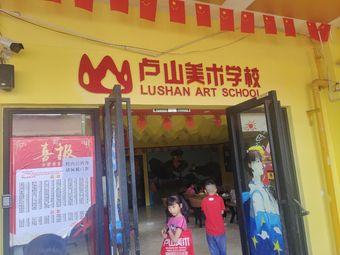 卢山美术培训学校
