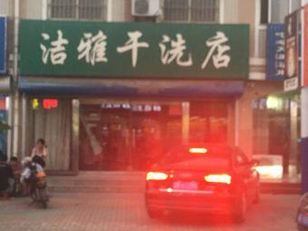 洁雅干洗店