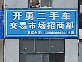 开勇二手车交易市场招商部