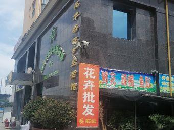 花芊谷花艺生活馆