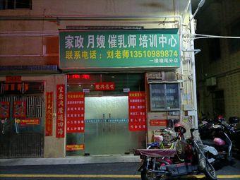 家政月嫂催乳师培训中心(塘尾分店)