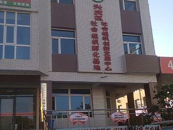 兴庆区社会组织创新发展中心