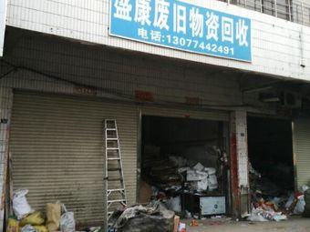 盛康废旧物资回收