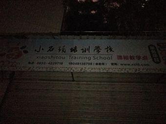 小石头培训学校