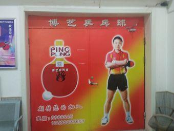 博艺乒乓球