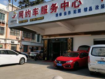 嘉国汽车网约车服务中心