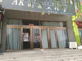 AK街舞工作室