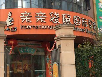 亲亲袋鼠国际早教鳌江中心