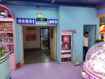 裤脚整修处(中百大厦店)