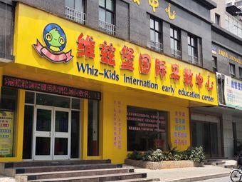 维兹堡国际早教中心