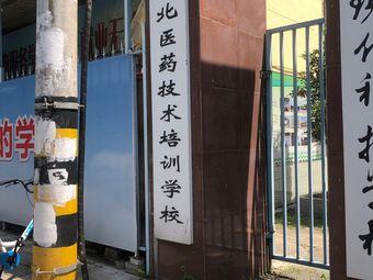 湖北医药技术培训学校