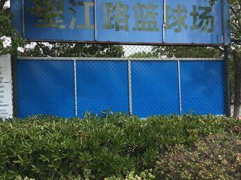 望江路篮球场