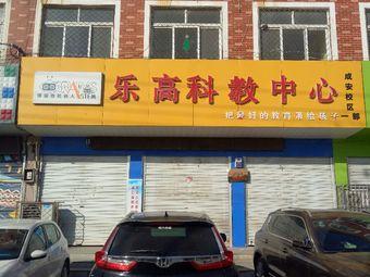 博瑞斯机器人乐高科教中心(成安校区)
