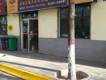 青海民族大学藏学院购书中心