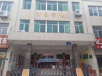河西学校幼儿园