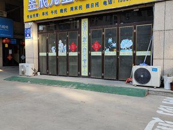 昱辰儿童之家托管中心