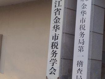 浙江省金华市税务学会
